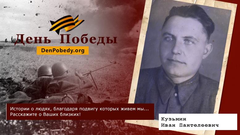 Кузьмин Иван Пантелеевич