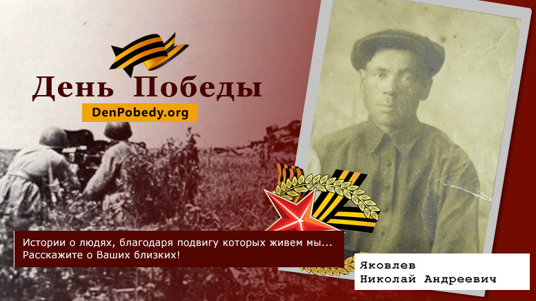 yakovlev-n-a
